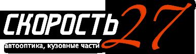 Магазин Автозапчастей Скорость27